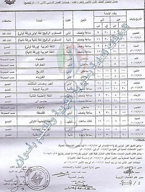 جدول امتحانات الصف الأول الثانوي 2017 الترم الثاني محافظة اسوان