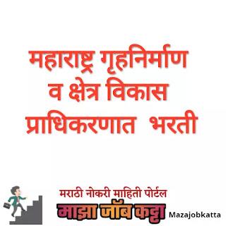 [MHADA] महाराष्ट्र गृहनिर्माण व क्षेत्र विकास प्राधिकरणात 565 जागांसाठी भरती MHADA Recruitment 2021