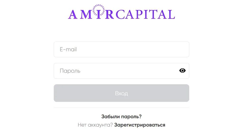 Вход в личный кабинет Amir Capital