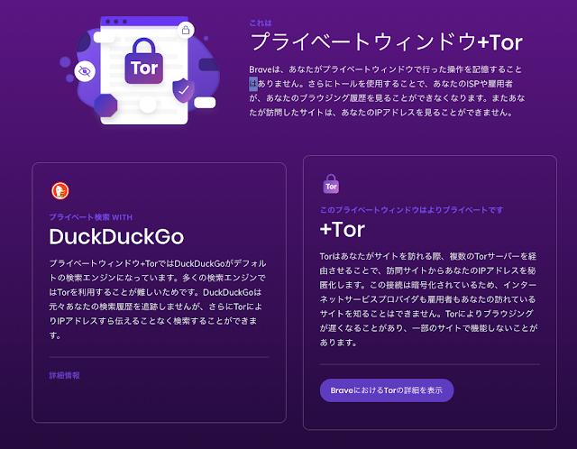 Brave Browser プライベートウィンドウ+Tor