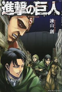 進撃の巨人 コミックス 第5巻 | 諫山創(Isayama Hajime) | Attack on Titan Volumes