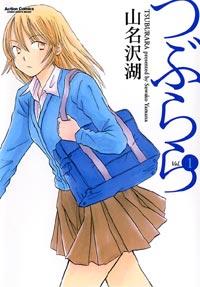 Tsuburara Manga
