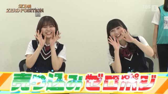 SKE48 ZERO POSITION ep150