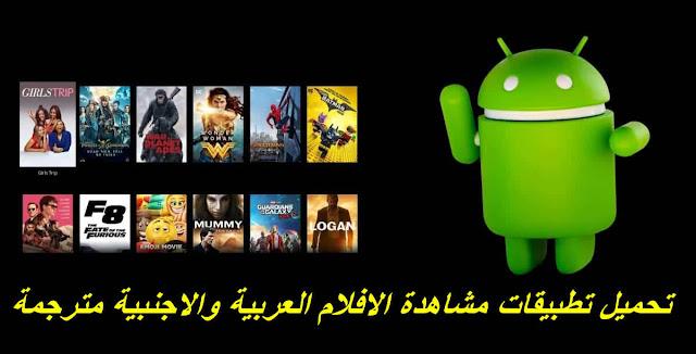 إليكم 5 تطبيقات مشاهدة الافلام العربية والاجنبية مترجمة