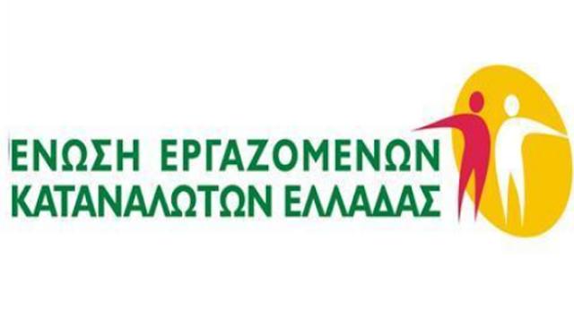 Ένωση Εργαζομένων Καταναλωτών Ελλάδας: Παραπλανητικές Πρακτικές Τραπεζών σε βάρος οφειλετών