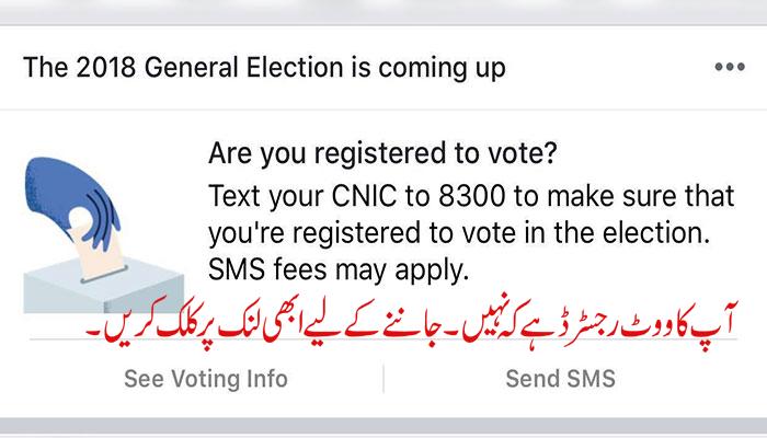 pakistan general election 2018, check vote, register vote, Pakistan election commission, how to regiter vote,check your vote, how to check vote,how to register vote,general election,vote register,register vote, 25 july 2018,