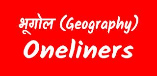 Quiz No. - 181 | Geography Oneliners : भूगोल वनलाइनर सामान्य ज्ञान प्रश्न।