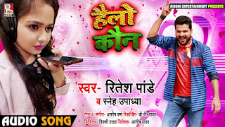 Hello Kaun Lyrics Ritesh Pandey Song.