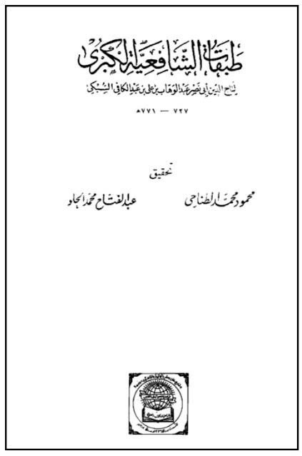 thabaqat syafiyyah al-kubro pdf download 10 jilid
