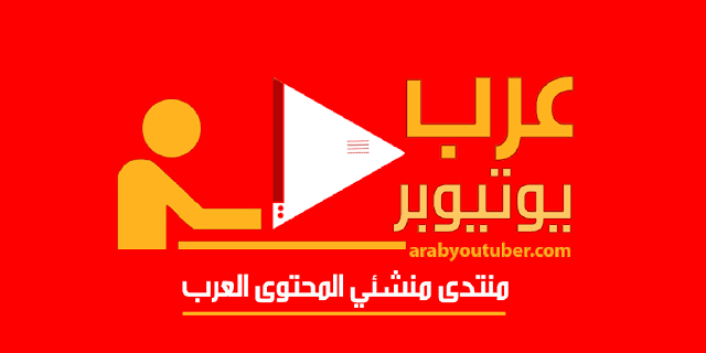 """استوديو منتدى منشئي المحتوى العرب """"عرب يوتيوبر"""""""