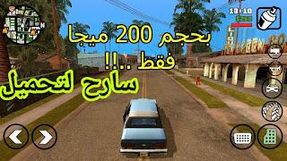 تحميل لعبة Gta san andreas النسخة المغربية
