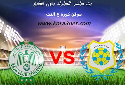 موعد مباراة الاسماعيلى والرجاء البيضاوى اليوم 16-02-2020 البطولة العربية