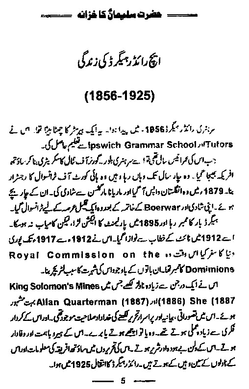 king Solomon's mines Urdu