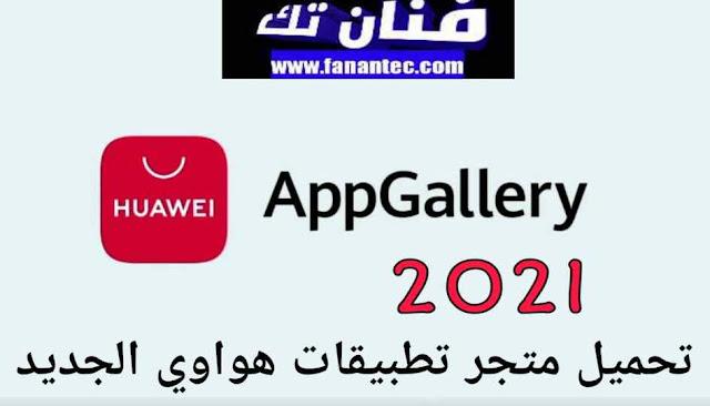 تحميل متجر برامج هواوي 2021 Huawei AppGallery APK برابط مباشر