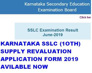 Karnataka SSLC Supply Revaluation Application 2019 Fees Details Download Now 1