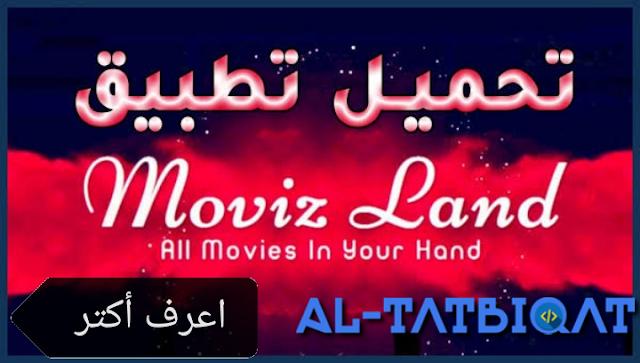 تحميل تطبيق موفيز لاند Movies Land اخر اصدار
