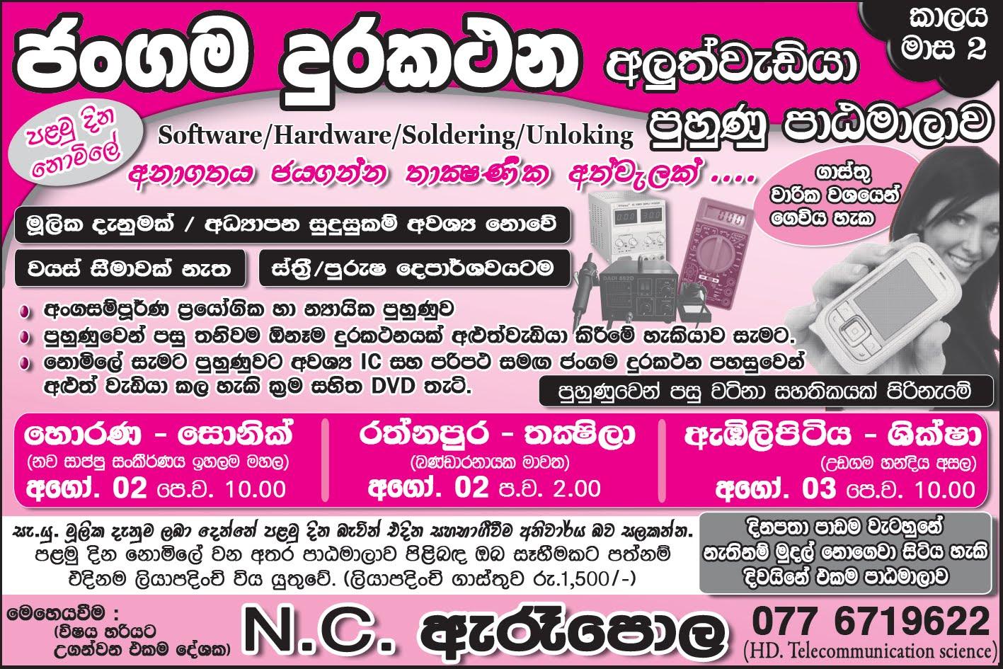 Mobile Phone Repairing Training Course In Sri Lanka