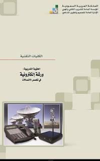 ورشة الالكترونيات لتخصص الاتصالات pdf
