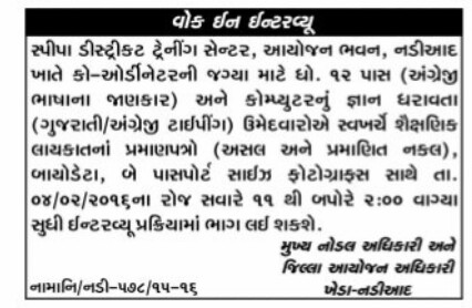 SPIPA District Training Center Nadiad Recruitment for