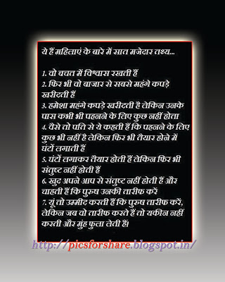 Pics For Share: Saat Mazedar Tathay | Funny Facts About ...