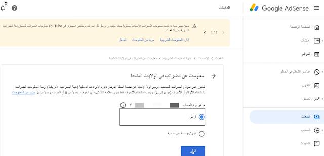 كيفية ضبط اعدادات ضرائب جوجل ادسنس