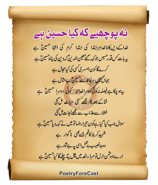 Na Puchiye Ke Kya Hussain Hai Islamic Urdu Poetry