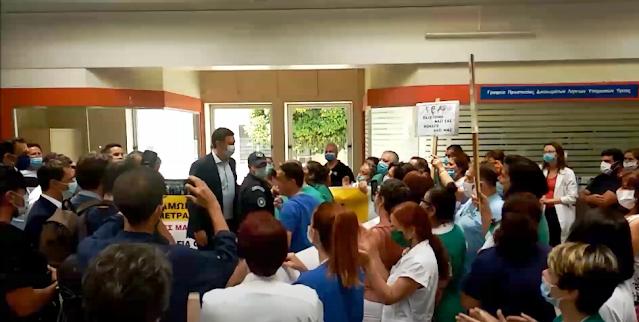 Αγωνιστική υποδοχή Κικίλια στο ΠΑΓΝΗ, σήμερα, από το σύλλογο εργαζομένων του νοσοκομείου[βίντεο]