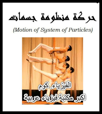 شرح حركة منظومة الجسيمات في الميكانيكا pdf