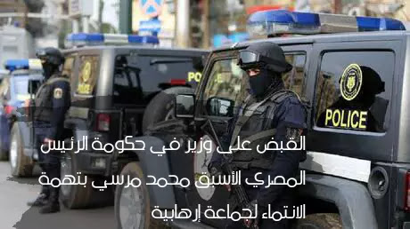 القاء القبض على حكومة الرئيس المصري الاسبق لمحمد مرسي