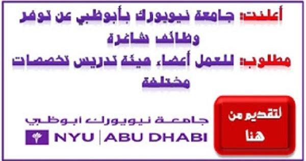 وظائف أكاديمية شاغرة في جامعة نيويورك أبوظبي التخصصات المختلفة
