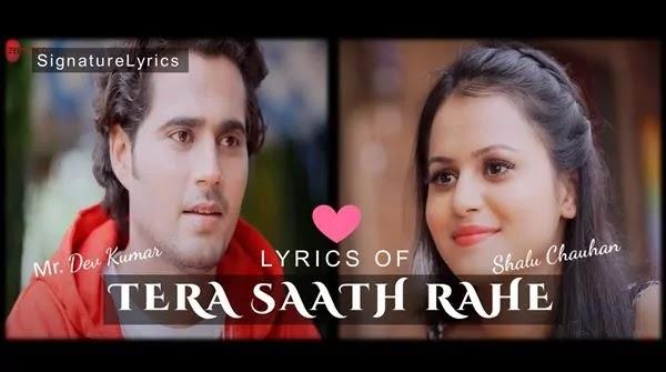 TERA SAATH RAHE LYRICS - HINDI ROMANTIC SONG
