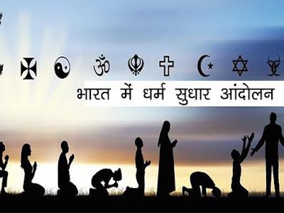 भारत के इतिहास में धार्मिक आंदोलन