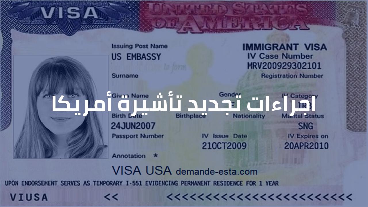 اجراءات تجديد تأشيرة امريكا