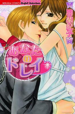 [Manga] あなたのドレイ Raw Download