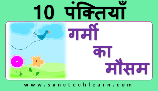 Essay on summer season in hindi for class 4 online assignment help uk