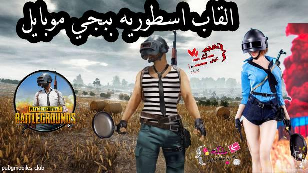 القاب مميزة ببجي موبايل