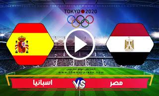 مشاهدة مباراة مصر واسبانيا بث مباشر بتاريخ 22-07-2021 الألعاب الأولمبية 2020