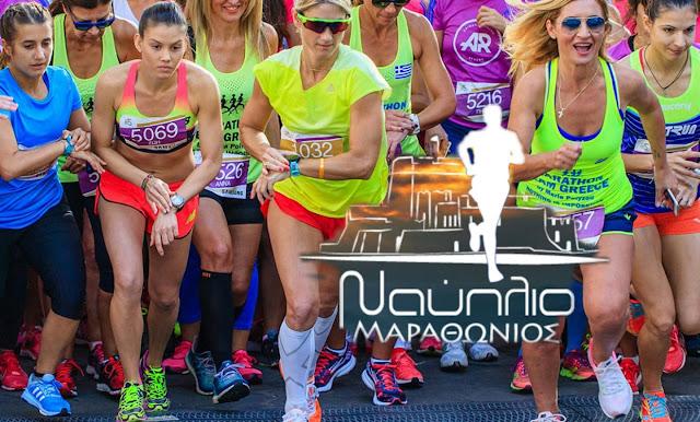 Αφιερωμένος στην γυναίκα ο Μαραθώνιος Ναυπλίου 2020