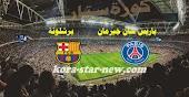 تشكيلة وموعد مباراة برشلونة وباريس سان جيرمان  والقنوات الناقلة لها في دوري ابطال اوروبا