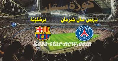 مباراة باريس سان جيرمان وبرشلونة في دوري ابطال اوروبا