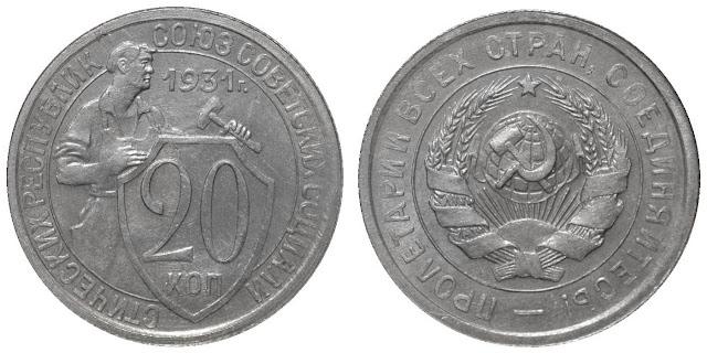 Дизайн 20 копеек 1931 года нового образца