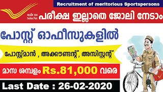 Karnataka Postal Circle Recruitment 2020 | Apply 44 Assistant & Other Jobs @ indiapost.gov.in