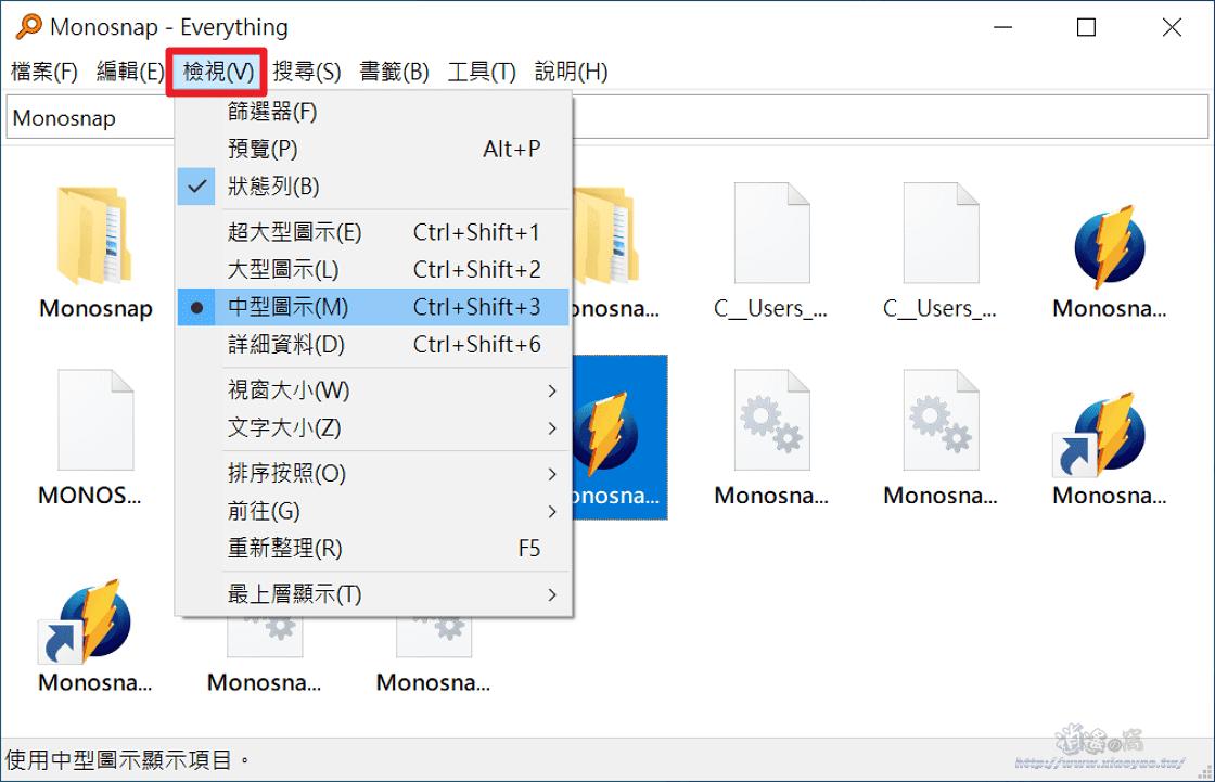 Everything取代Windows內建搜尋功能,更快又準確地找到目標檔案