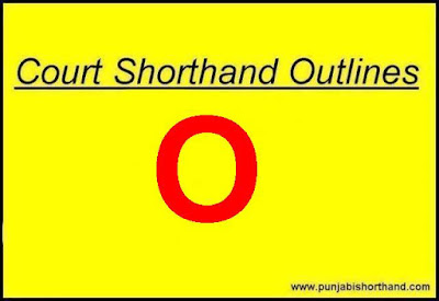 Court Shorthand Outlines O Alphabet