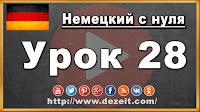 Немецкий язык урок 28 -  Предлог vor. Präposition vor.