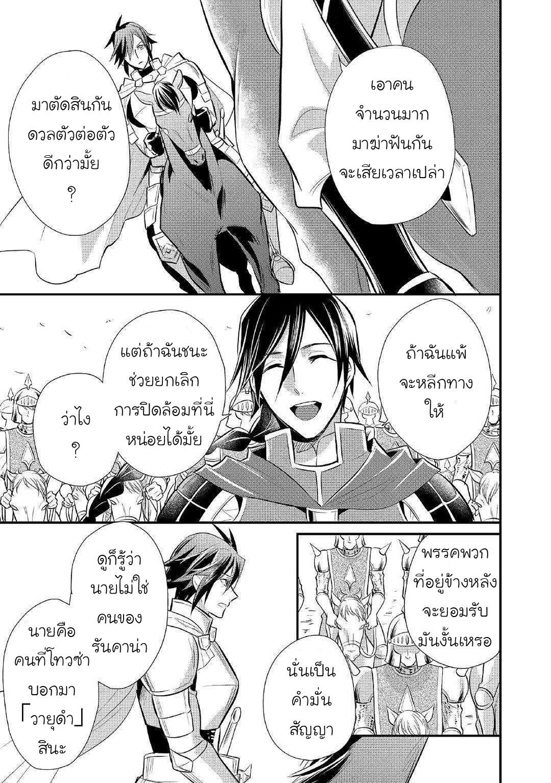 อ่านการ์ตูน Daites Ryou Koubouki ตอนที่ 26 หน้าที่ 4