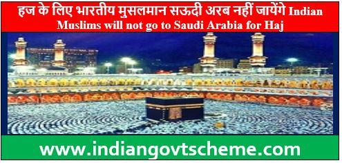 भारतीय मुसलमान सऊदी अरब नहीं जायेंगे
