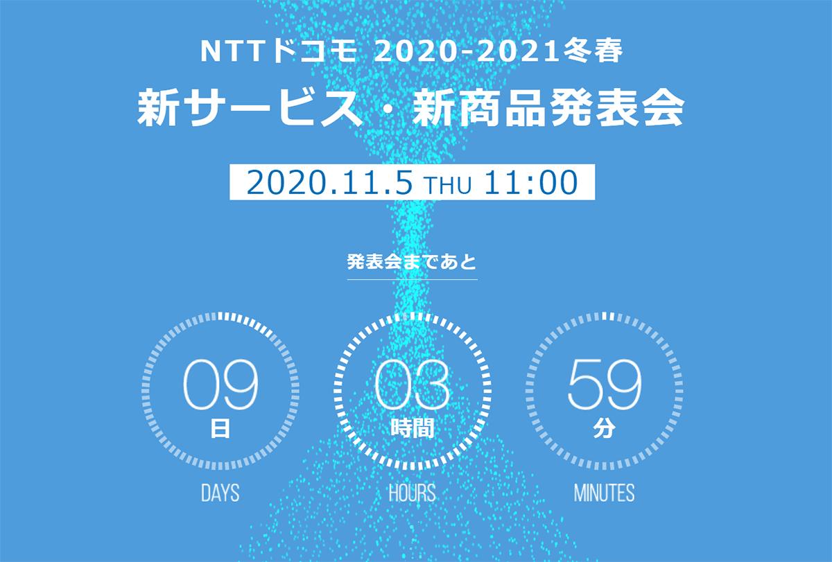 会 秋冬 発表 ドコモ 2020