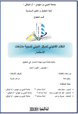 مذكرة ماستر: النظام القانوني للمركز الدولي لتسوية منازعات الاستثمار PDF