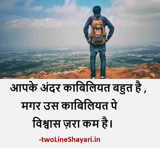 life quotes in hindi for whatsapp dp, life quotes in hindi for whatsapp status images, life quotes in hindi for whatsapp status download free